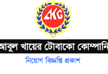 Abul-Khair-Tobacco-Job-Circular-2021